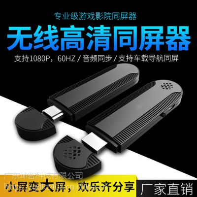 广东坤智科技无线WiFi推送宝5G无线HDMI高清手机电视电脑同屏器讲课无线投屏仪