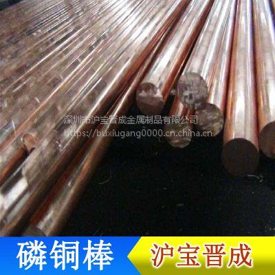 厂家热销 CuSn8锡磷青铜棒 磷青铜合金棒 深圳锡磷青铜棒