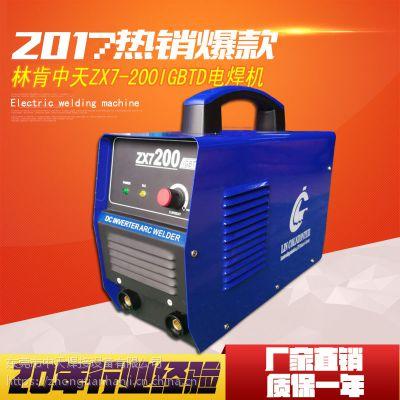 东莞长安林肯中天ZX7-315逆变直流电焊机小型便携式电焊机