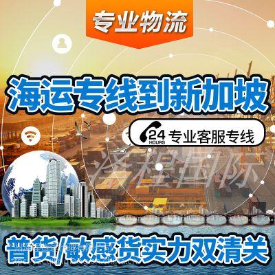 广州到新加坡海运集运转运不二之选