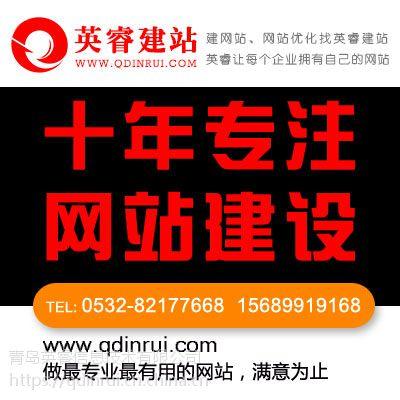 青岛市黄岛区网站建设,网站制作,落地页制作,网站仿站,SEO优化