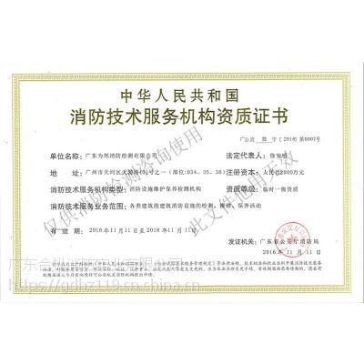 广州一级资质企业消防检测、维护保养,快速验收