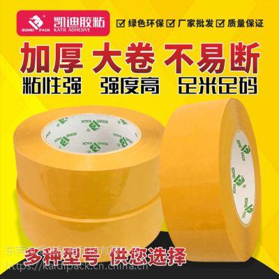 东莞胶带厂家可定做与直销米黄封箱胶带