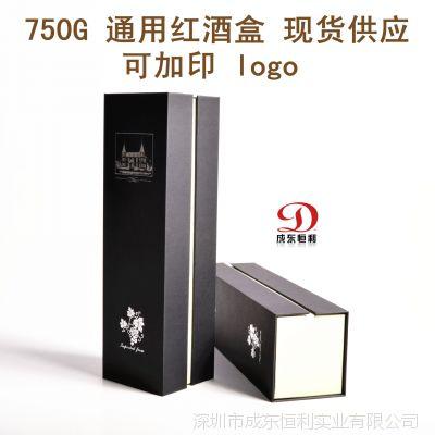 现货木质皮质纸红酒礼盒 葡萄酒包装盒