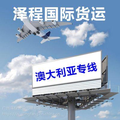 广州到澳大利亚国际货运海运拼箱整柜双清关价格实惠