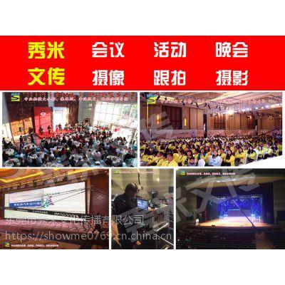 石排镇各类活动会议跟拍摄像秀米