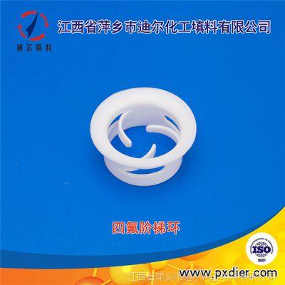 大量生产 高品质阶梯环填料 散堆填料 四氟阶梯环