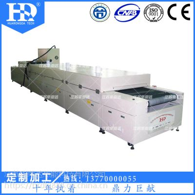 IR隧道窑 华荣达HRD-GY-100型ir隧道炉烘干线远红外隧道炉微波干燥设备