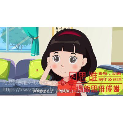 无锡创意企业动画/动漫制作公司【无锡新思维传媒】