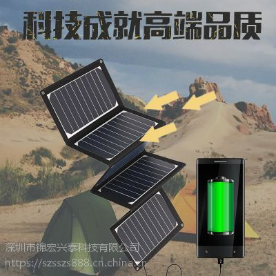 JHXT高效便携式太阳能折叠包 户外应急太阳能折叠包