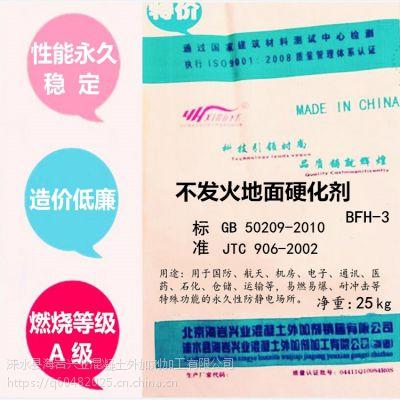 晶岩BFH-3北京不发火硬化剂 不发火硬化剂厂家