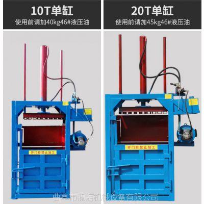 小型液压打包机 性能优越稻草打包机 东莞废纸打包设备 澜海厂家直营