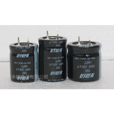上海永铭SN3系列可替代日系电容,高性价比牛角型铝电解电容器