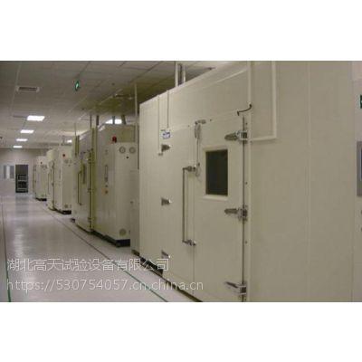 供应大型恒温恒湿试验室/恒温恒湿试验房