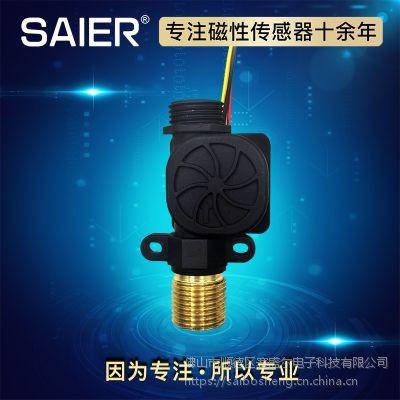 即热式热水器水流量 塑料铜嘴水流计量器 脉冲信号水流传感器