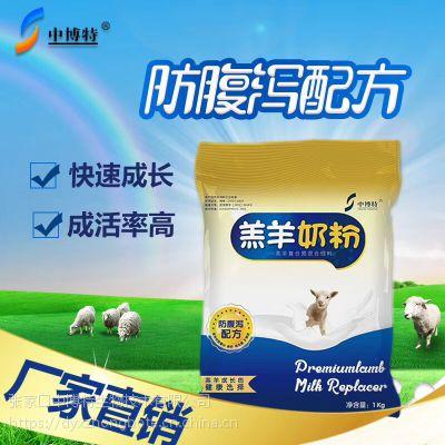 松原给羔羊吃的奶粉代乳粉