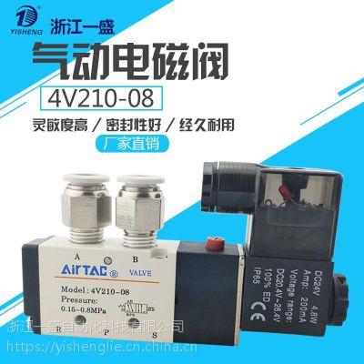 浙江一盛4V410-06电磁阀 规格齐全 厂家直销