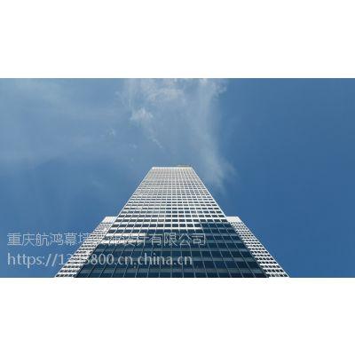 重庆荣昌区幕墙工程设计|外墙工程施工|重庆航鸿幕墙公司