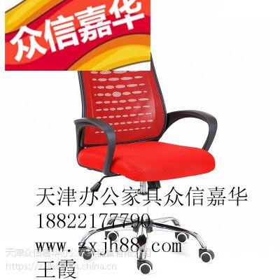 天津办公椅-好品质办公椅-新品热销 物美价廉