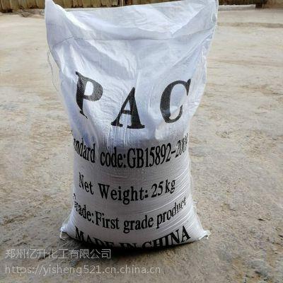 高阳县印染纺织污水处理絮凝剂,现货28含量聚合氯化铝