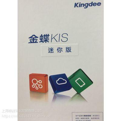 金蝶财务管理软件 KIS迷你版