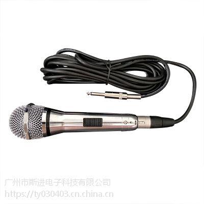 【斯进科技】SJ-MY270 手持式有线麦克风动圈式有线麦克风