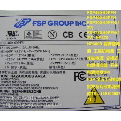 FSP350-60PFN(12V) FSP400-60PFN 塔式4U 开关电源 全汉工控机电源