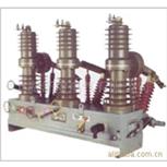 供应ZW-12型户外高压真空断路器