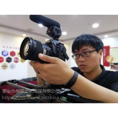 泰安企业宣传片制作拍摄