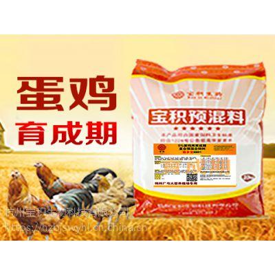 宝积蛋鸡育成预混料 鸡复合饲料添加剂中草药促进发育