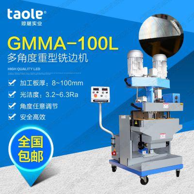 板材坡口机GMMA-100L