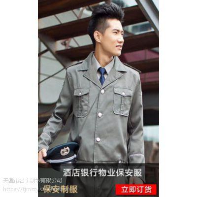 保安服天津保安服生产厂家加工定制棉耐高温套装