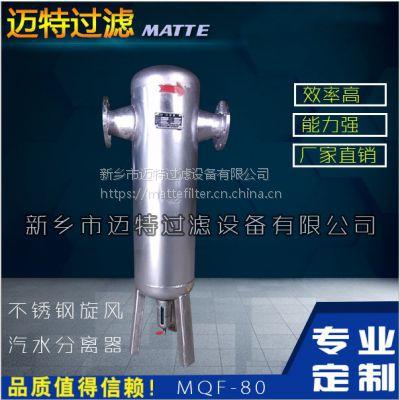 空气过滤-气体和水分离的设备 旋风式气水分离器 水分离器