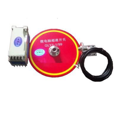 湖北杭荣厂家直销GLY1-1/99微电脑超速开关