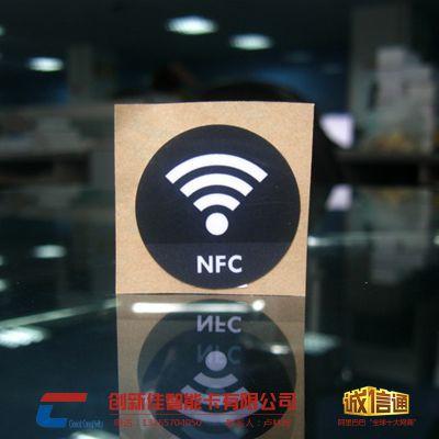 ntag213芯片防伪标签工厂,NFC巡更标签制作 nfc标签防伪
