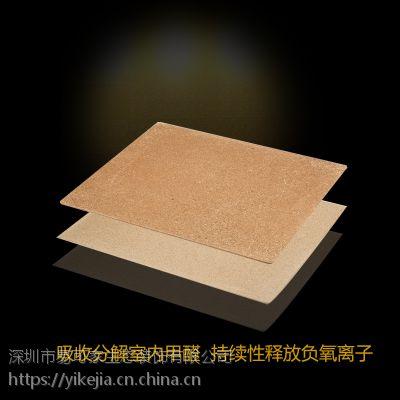 易可家多功能生态健康板除甲醛除异味防潮除湿生态板免漆板