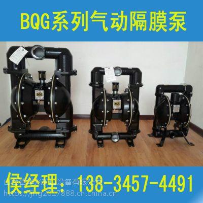 山西晋城煤矿用气动隔膜泵晋华光BQG系列优质隔膜泵