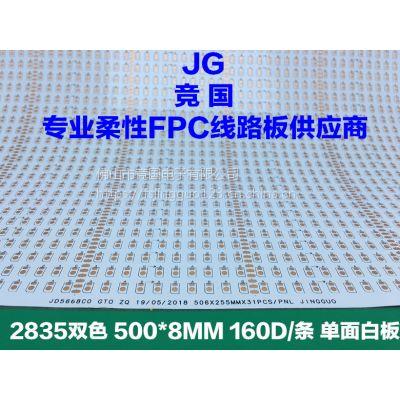 现代灯 双色2835 单面白软板 柔性线路板 FPC软灯板