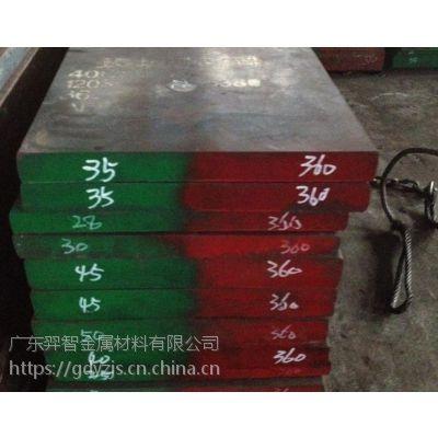 广东羿智SKD61模具钢供应
