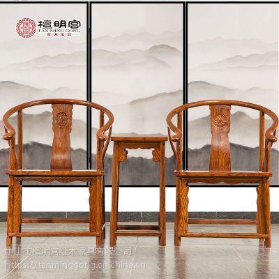 檀明宫红木家具 明式红木圈椅三件套皇宫椅 实木仿古椅太师椅