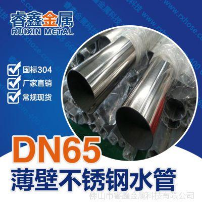 湖南薄壁水管厂家DN15-100覆塑自来水304不锈钢管 薄壁水管价格
