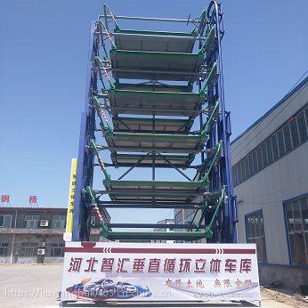 河北智汇私人订制PCXL机械式立体车库