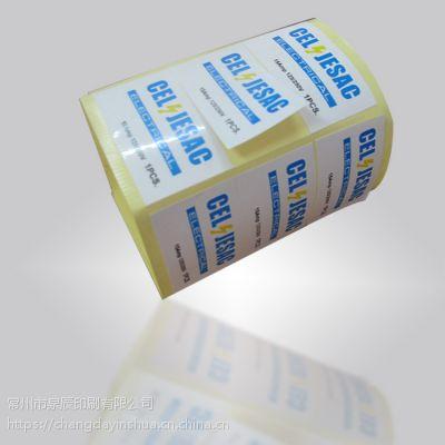 常州泉辰印刷厂 热敏纸不干胶标签 超市电子秤贴纸定制印刷