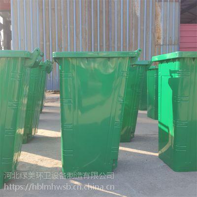 河北绿美供应户外240升垃圾桶挂车 小区公园垃圾桶 厂家生产批发特价