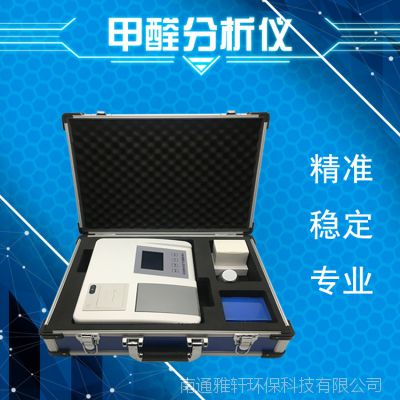 新款室内空气甲醛检测仪器商民用高精度甲醛监测超标浓度分析仪器