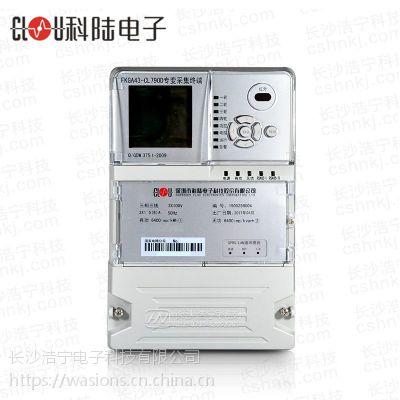 深圳科陆FKGA43-CL790D电能表数据采集终端 智能用电管理终端