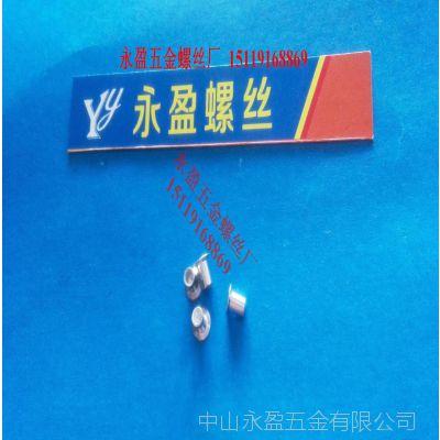 中山市铆钉,沉头铆钉,伞头铆钉,蘑菇头铆钉,特殊非标铆钉生产厂家