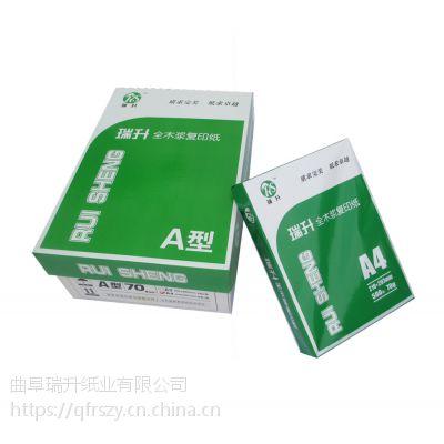 曲阜瑞升纸业生产A4复印纸70g激光打印纸生产厂家