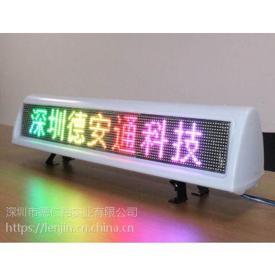 考试车教练车驾校电子屏8字显示滚动屏出租车电子屏