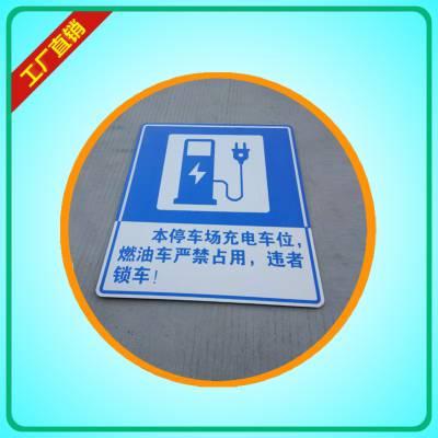 充电桩交通标志牌、互通充电桩指示牌、交通标志牌厂家直销